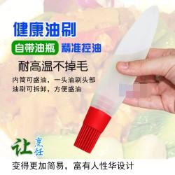 烘焙矽膠刷 耐高溫矽膠油瓶刷 控油燒烤刷