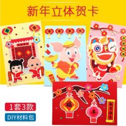 DIY新年手工卡片 創意立體新春賀卡 DIY卡片材料包 春節必備