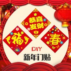 DIY不織布方形門簾 創意DIY材料包 春節福字裝飾 新春必備