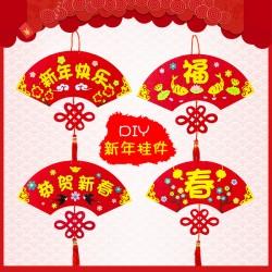 DIY扇形新春吊飾 創意不織布立體黏貼吊飾 DIY材料包 新春必備