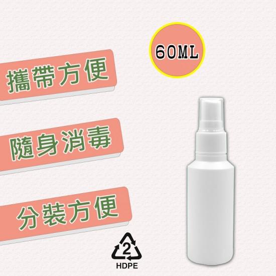 HDPE噴霧瓶 60ml可裝酒精消毒水分裝瓶 2號噴霧瓶