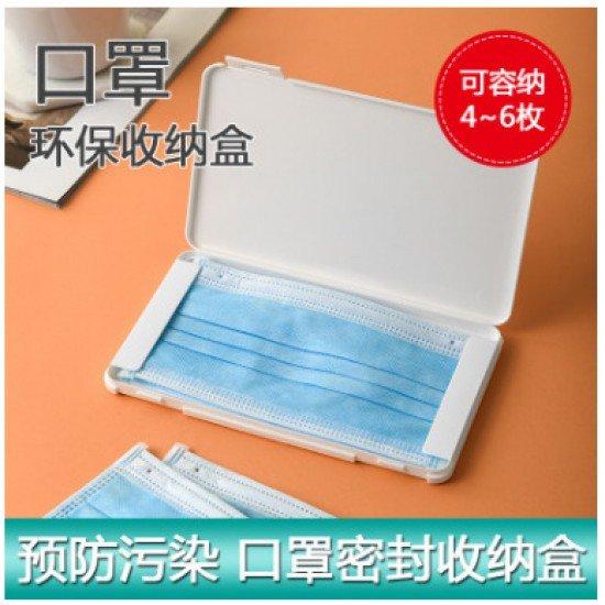 防塵口罩收納盒 攜帶型口罩收納盒 一次型口罩保存盒