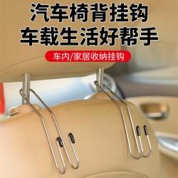 不鏽鋼汽車椅背掛勾 創意多功能車內隱藏式掛鉤 汽車必備置物掛勾