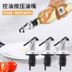 調味防漏密封瓶嘴 控油防漏油嘴 調味瓶按壓式油嘴 酒瓶塞 瓶蓋