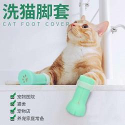 多功能寵物腳套 創意防抓傷矽膠腳套 餵藥打針洗澡防抓傷貓爪套 4個裝