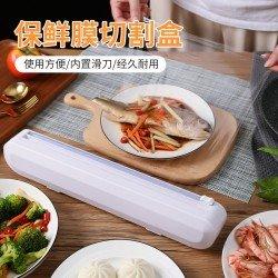 廚房必備保鮮膜切割器 吸盤固定保鮮膜裁切器 創意保鮮膜切割器